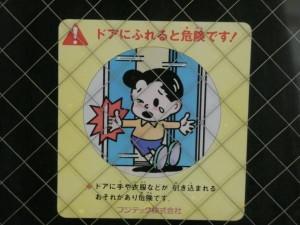 elevator toontown japan manga animation @ journeylism.nl