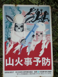 fire toontown japan manga animation @ journeylism.nl