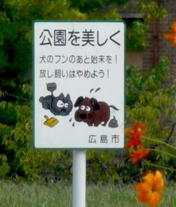 shit toontown japan manga animation @ journeylism.nl