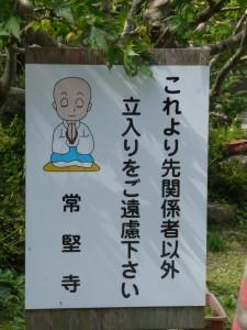 temple toontown japan manga animation @ journeylism.nl
